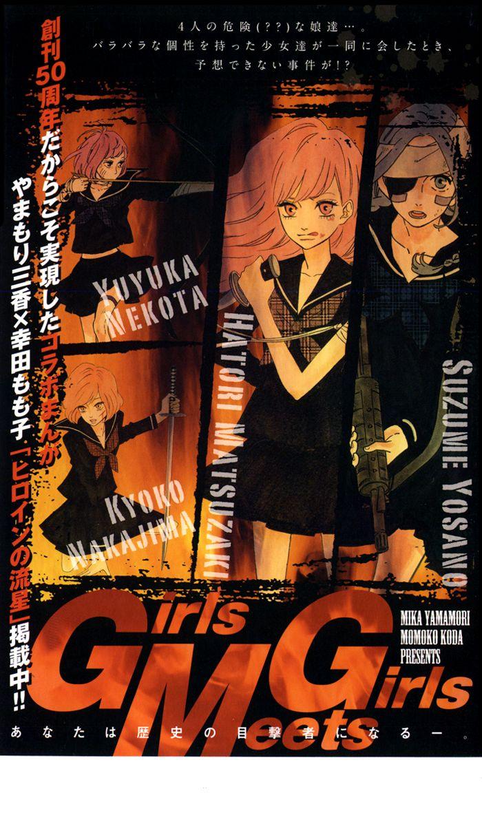 Hirunaka no Ryuusei 22.5 Page 2