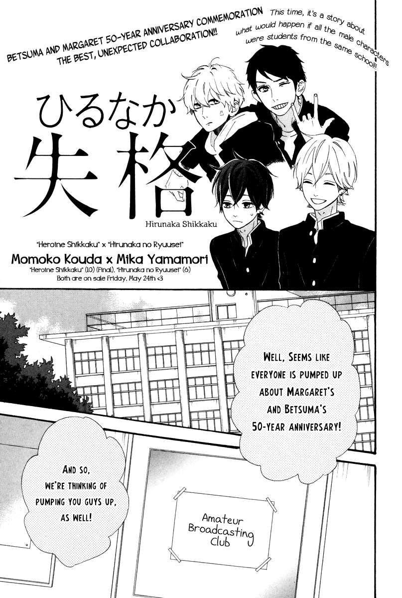 Hirunaka no Ryuusei 22.6 Page 2