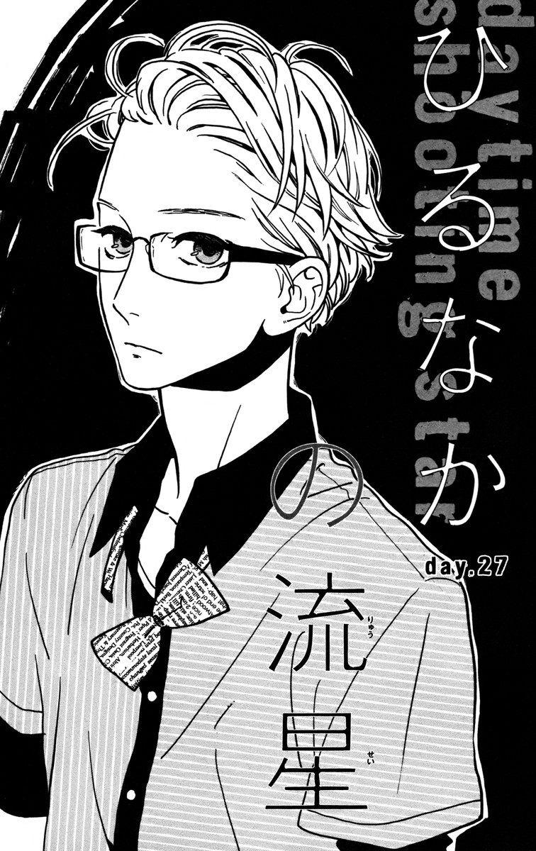 Hirunaka no Ryuusei 27 Page 2
