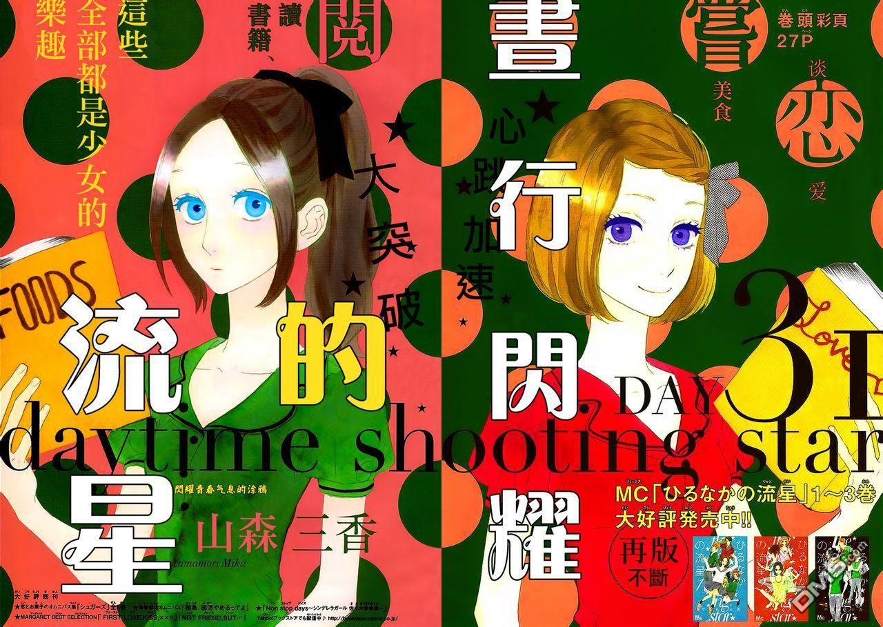 Hirunaka no Ryuusei 31 Page 1