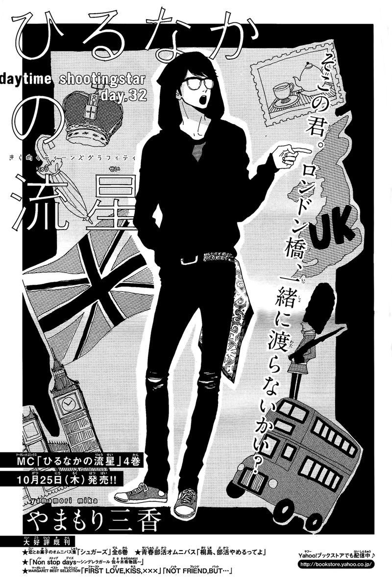 Hirunaka no Ryuusei 32 Page 2