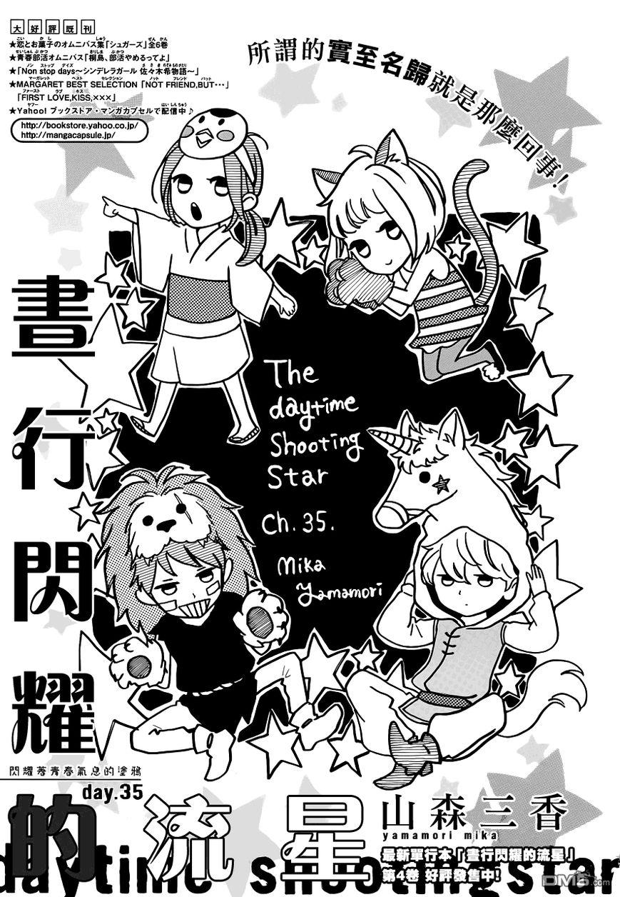 Hirunaka no Ryuusei 35 Page 1