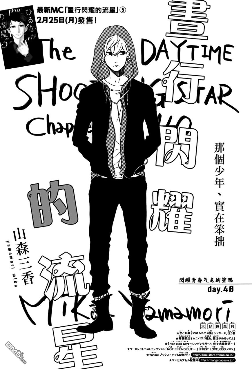 Hirunaka no Ryuusei 40 Page 1