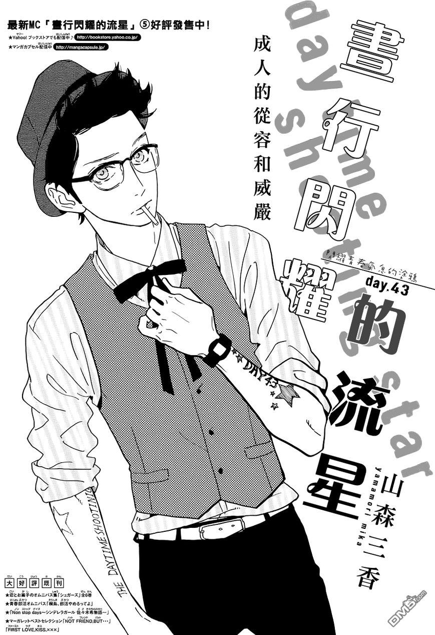 Hirunaka no Ryuusei 43 Page 1