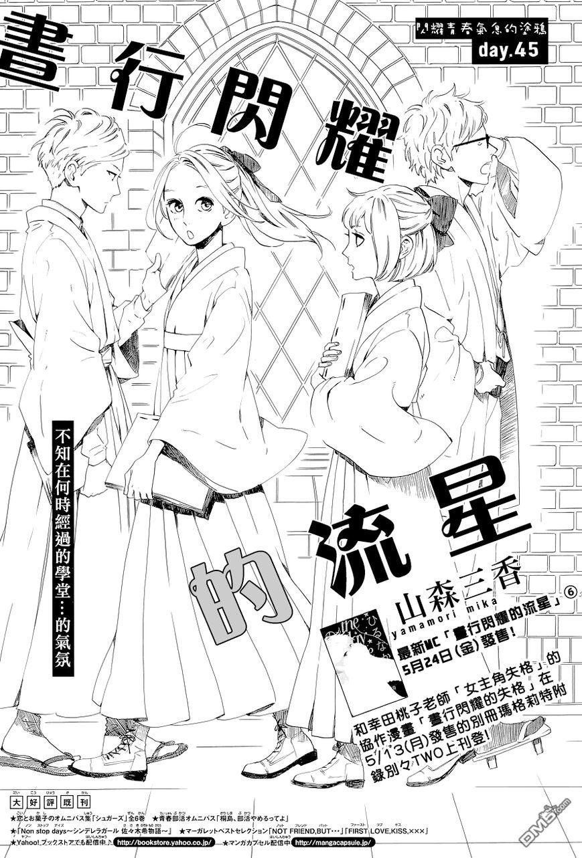 Hirunaka no Ryuusei 45 Page 1