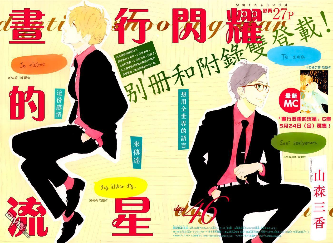 Hirunaka no Ryuusei 46 Page 1