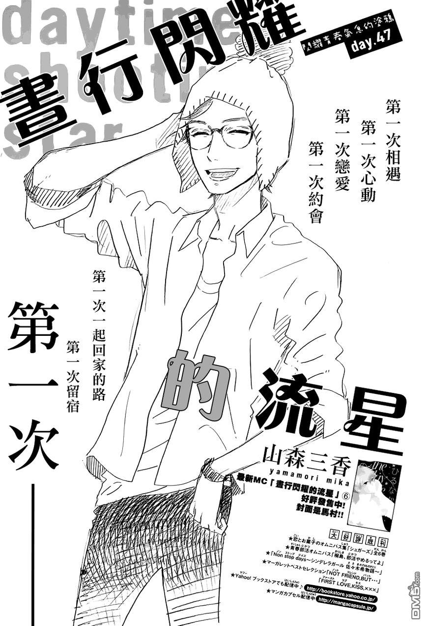 Hirunaka no Ryuusei 47 Page 1