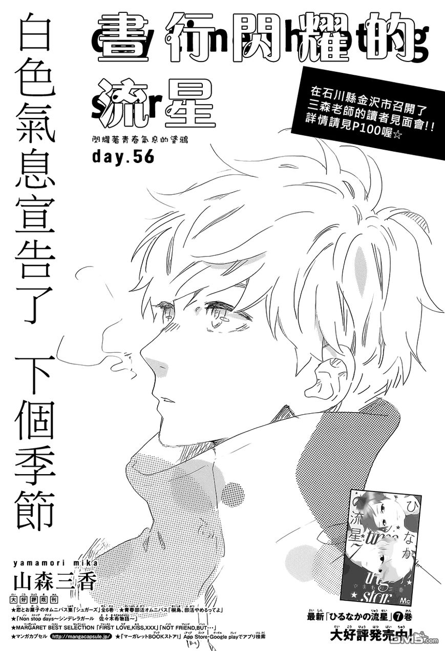 Hirunaka no Ryuusei 56 Page 1