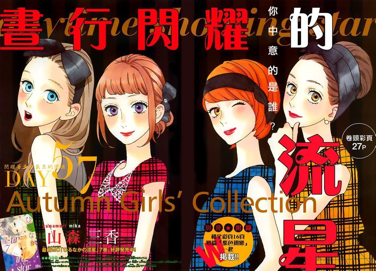 Hirunaka no Ryuusei 57 Page 2