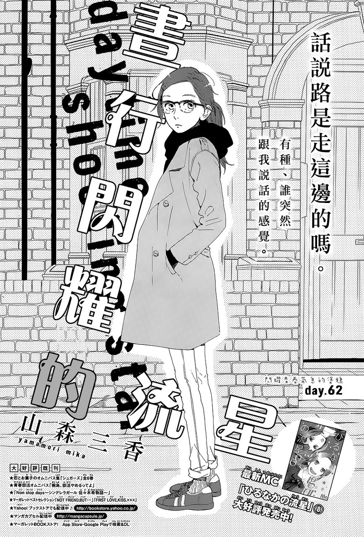 Hirunaka no Ryuusei 62 Page 2