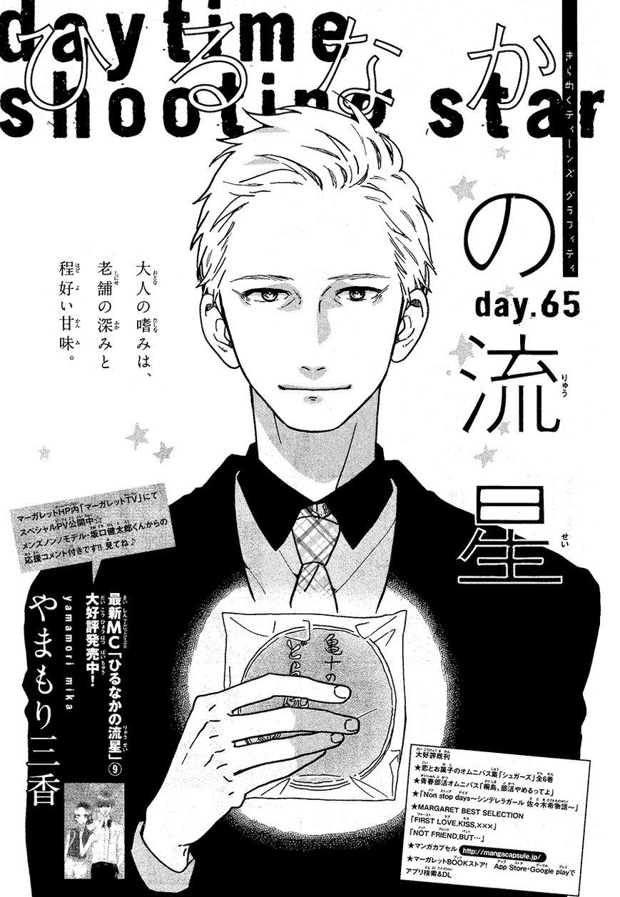 Hirunaka no Ryuusei 65 Page 2
