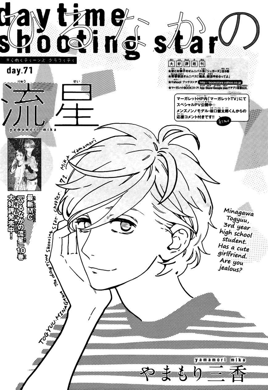 Hirunaka no Ryuusei 71 Page 2