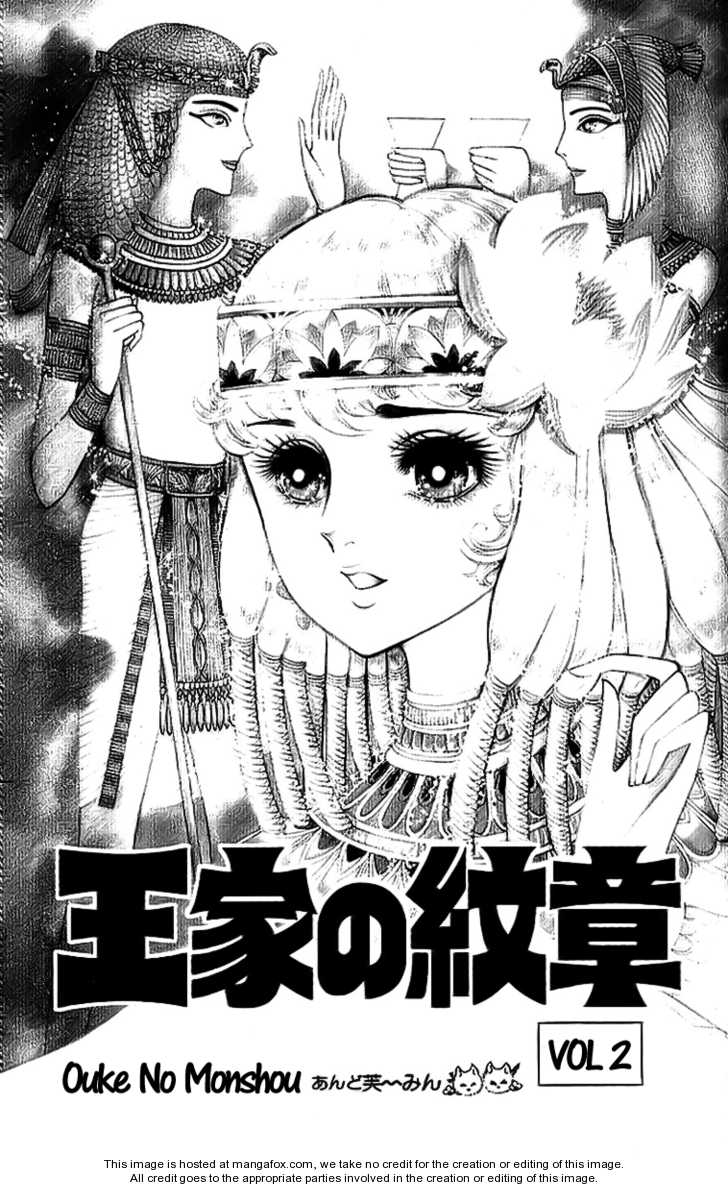 Ouke no Monshou 5 Page 3