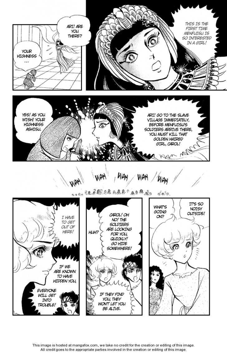 Ouke no Monshou 6 Page 4