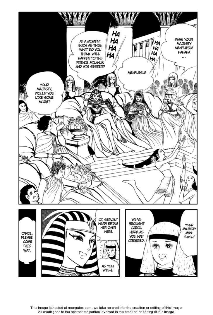 Ouke no Monshou 7 Page 3