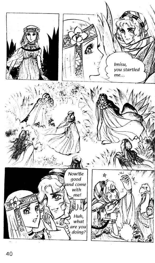 Ouke no Monshou 14 Page 2