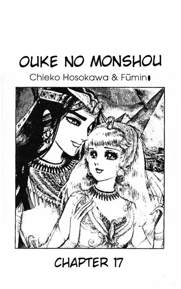 Ouke no Monshou 17 Page 2