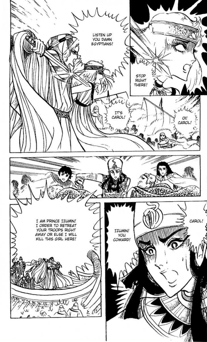Ouke no Monshou 18 Page 3