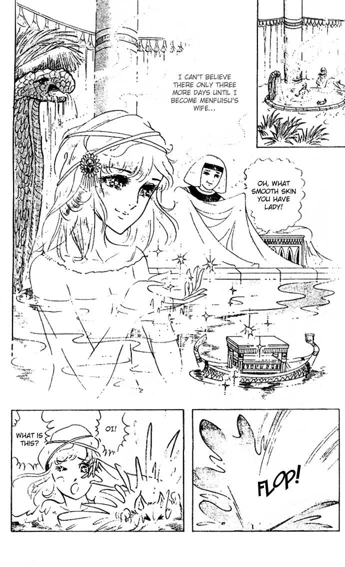 Ouke no Monshou 28 Page 1