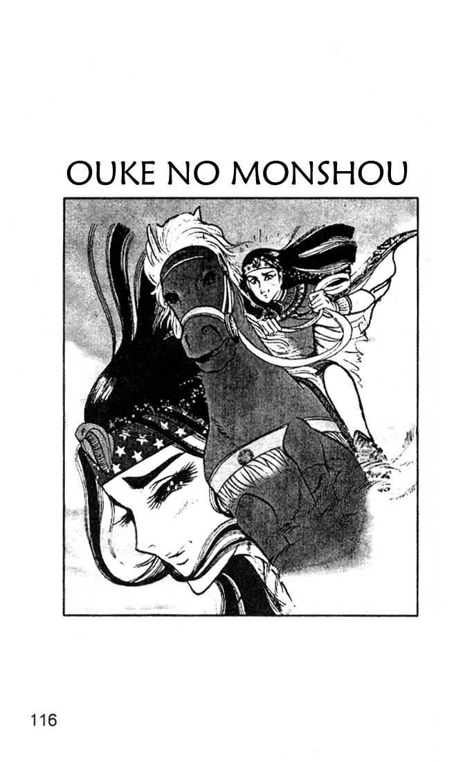 Ouke no Monshou 32 Page 2