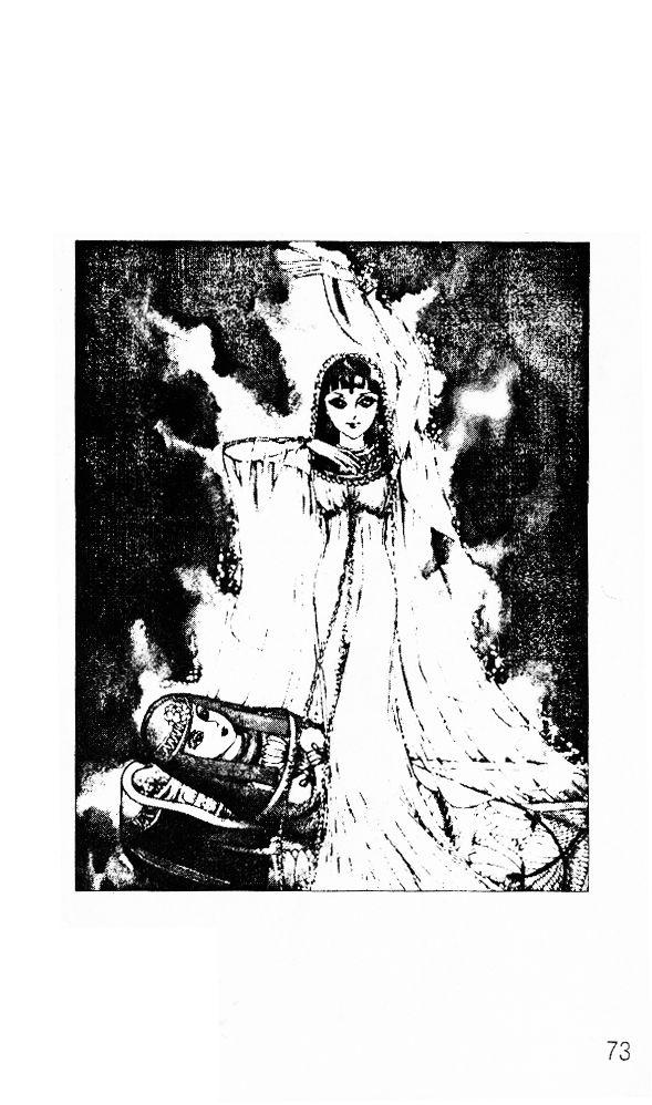 Ouke no Monshou 39 Page 3