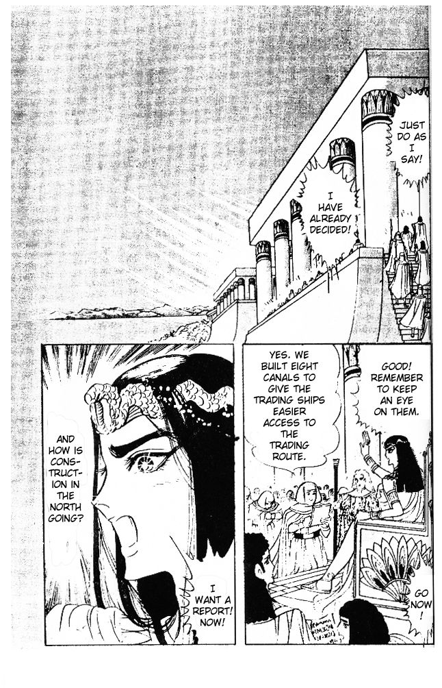 Ouke no Monshou 39 Page 4