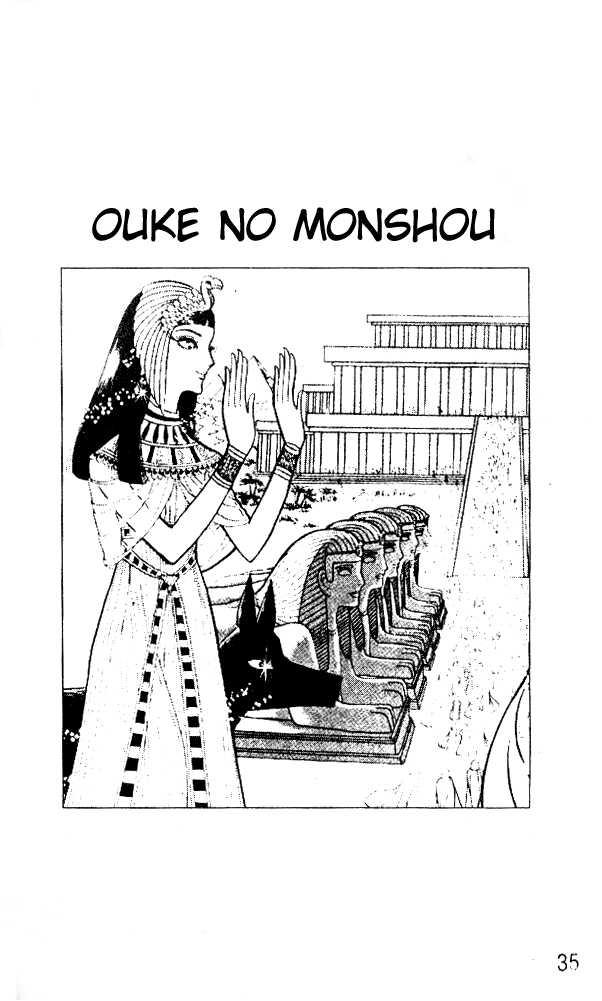 Ouke no Monshou 50 Page 3