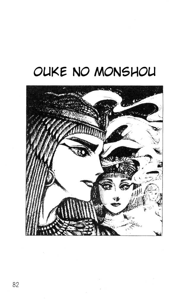 Ouke no Monshou 51 Page 3