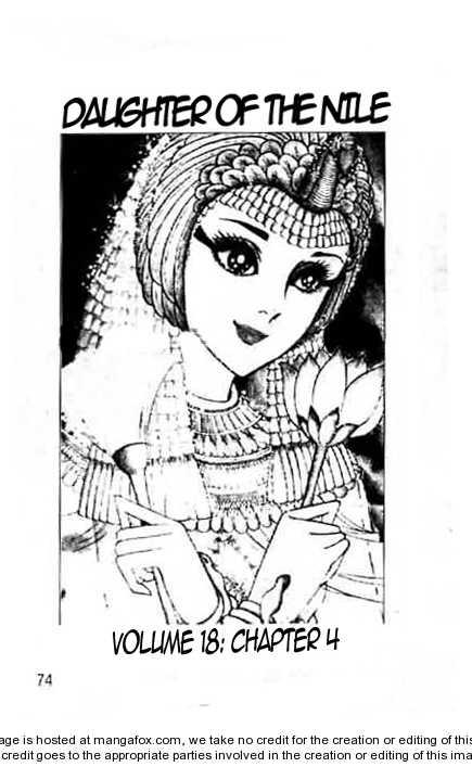 Ouke no Monshou 69 Page 2