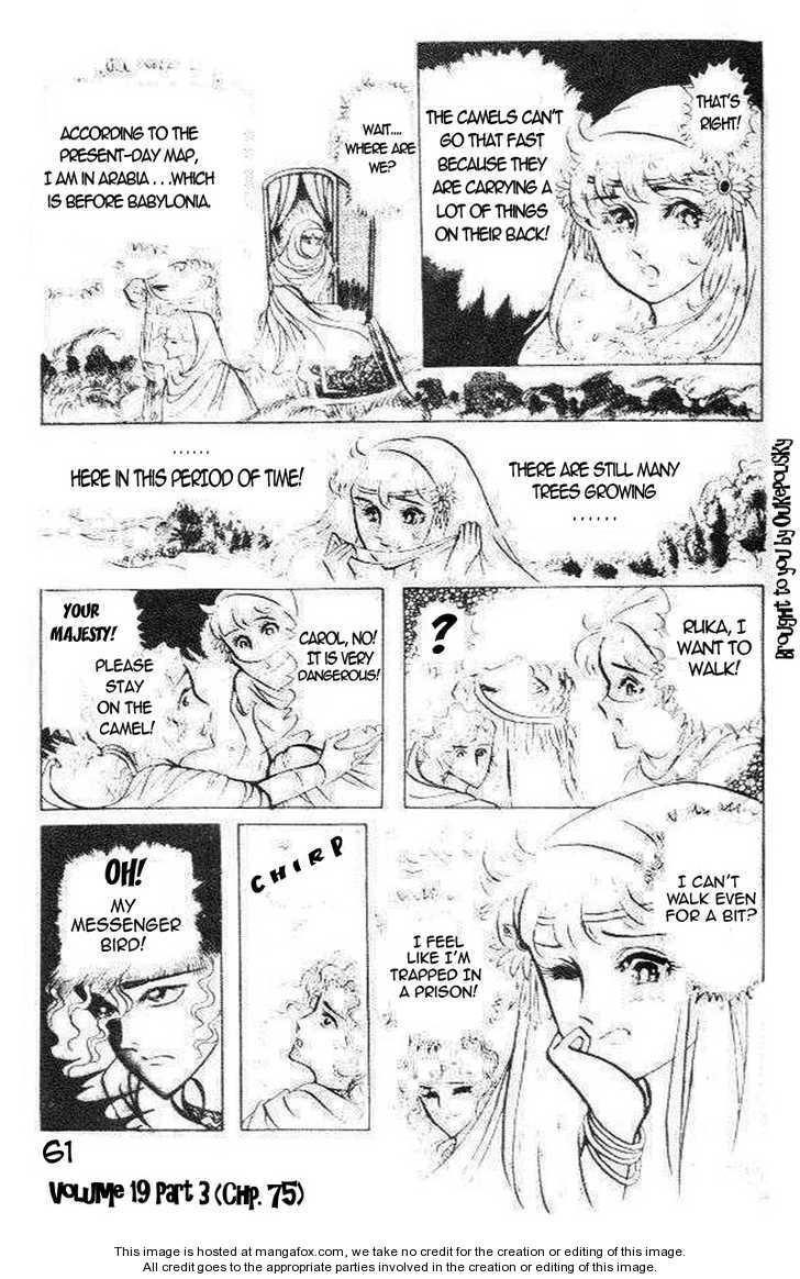 Ouke no Monshou 75 Page 3