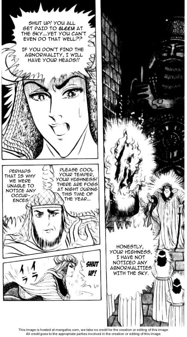 Ouke no Monshou 82 Page 3