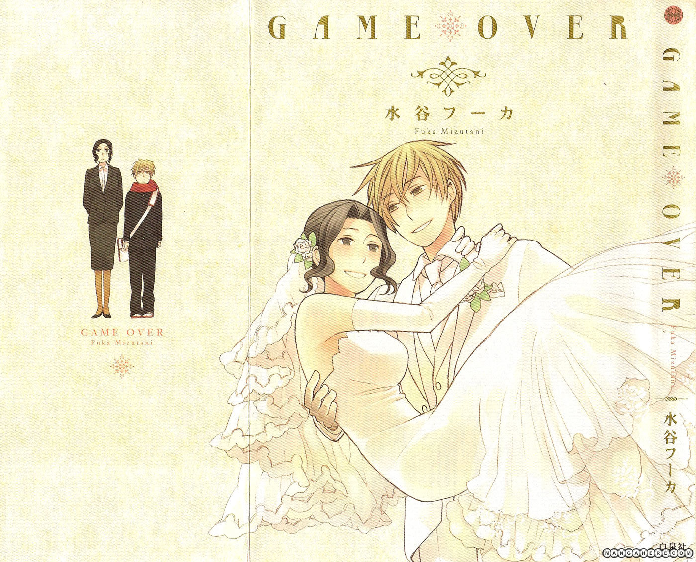Game Over (MIZUTANI Fuka) 0.1 Page 1