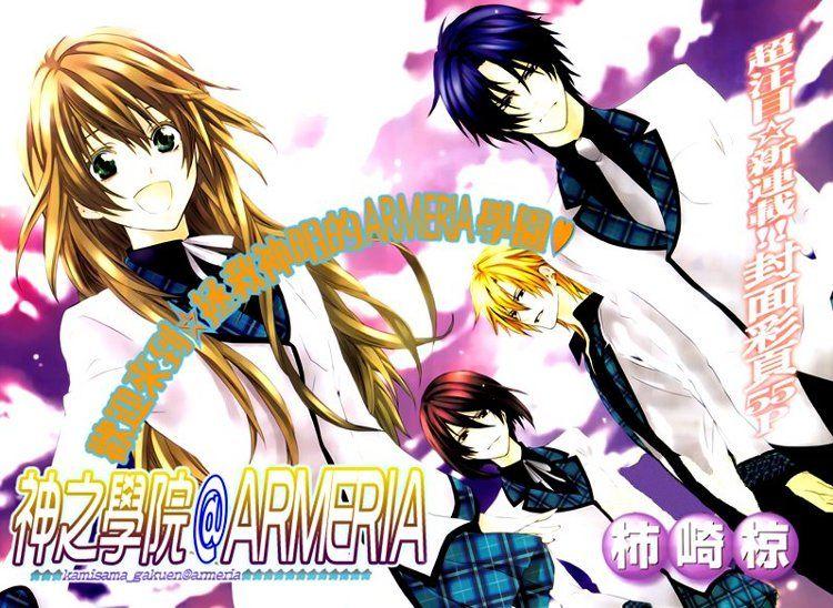 Kamisama Gakuen @ Armeria 1.1 Page 1