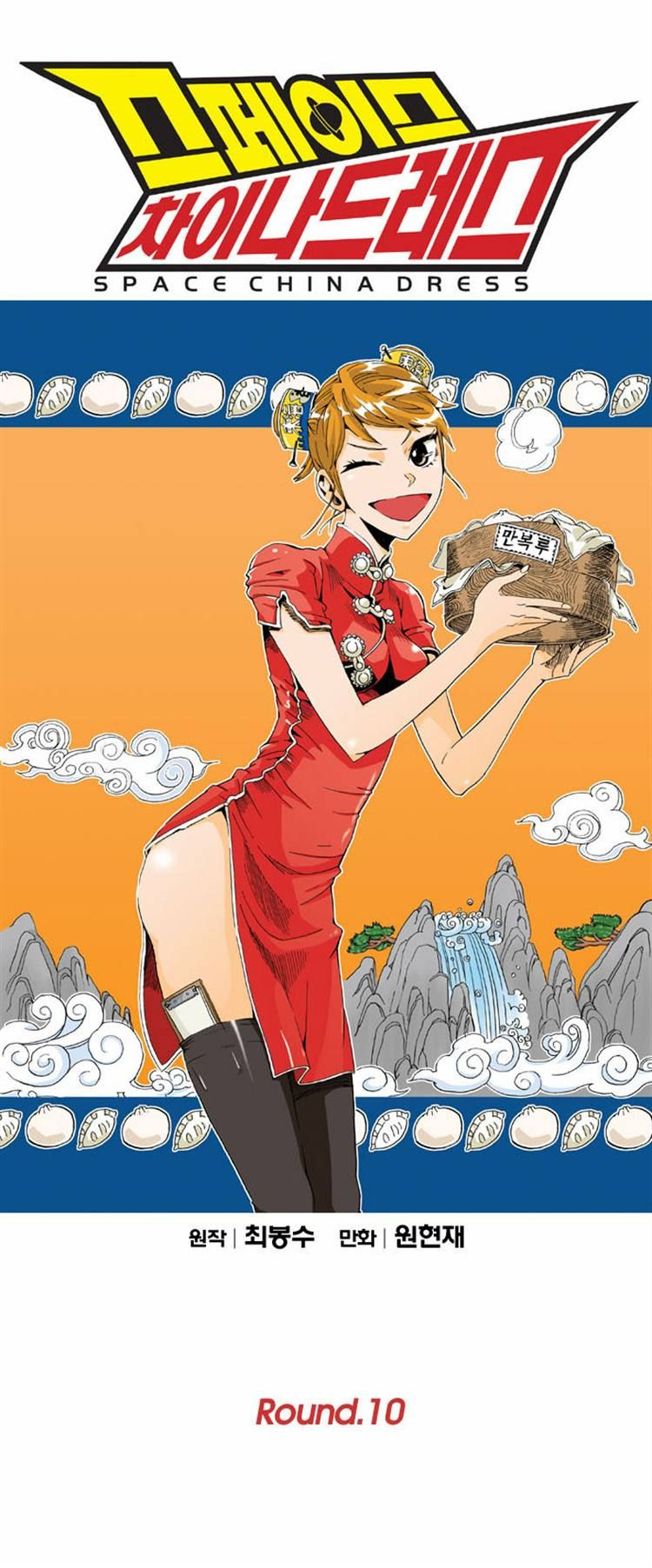 Space China Dress 10 Page 1