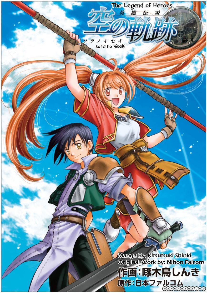 Eiyuu Densetsu: Sora no Kiseki 1 Page 1