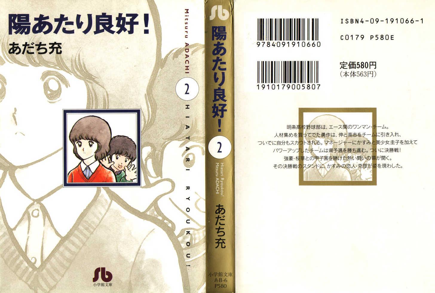 Hiatari Ryoukou 0 Page 1