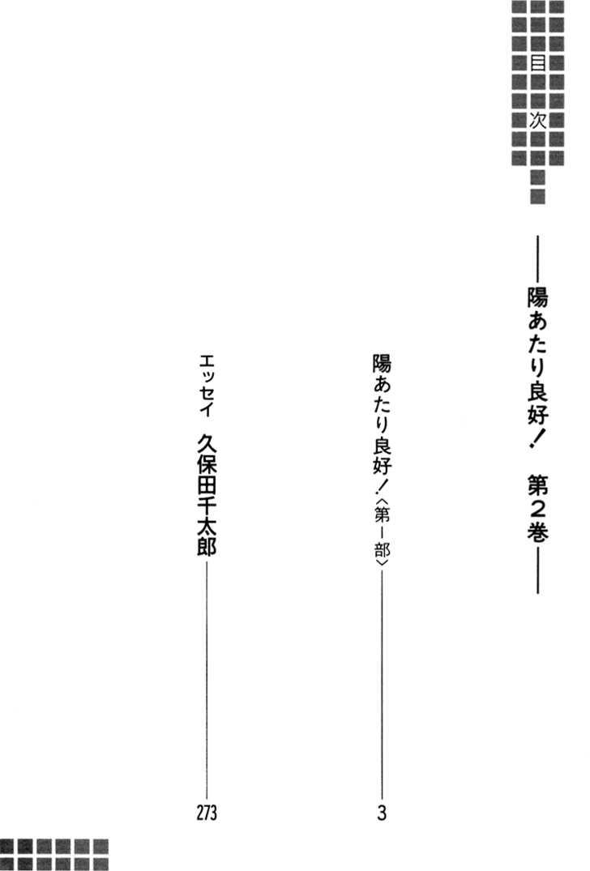 Hiatari Ryoukou 0 Page 3