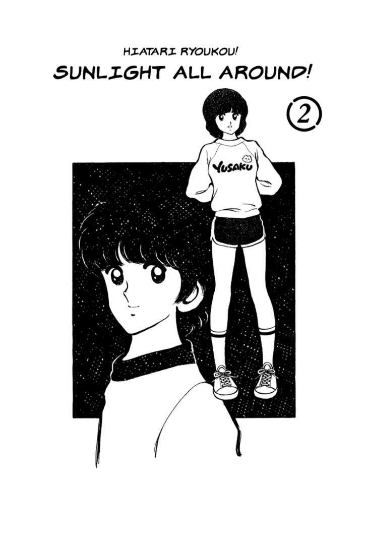 Hiatari Ryoukou 0 Page 4