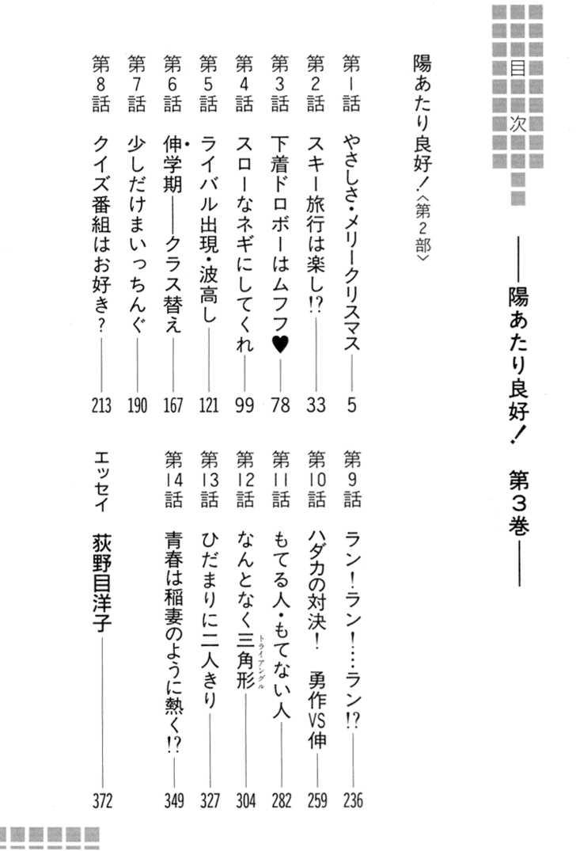 Hiatari Ryoukou 1.1 Page 3