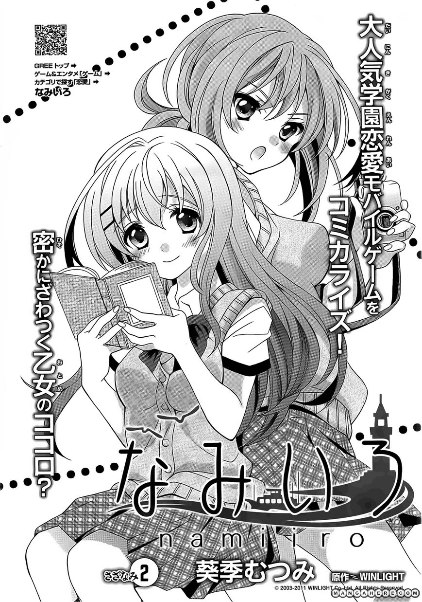 Namiiro 2 Page 3