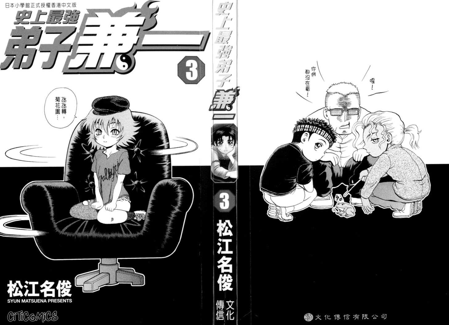 Historys Strongest Disciple Kenichi 18 Page 4