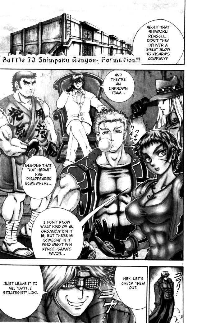Historys Strongest Disciple Kenichi 70 Page 1