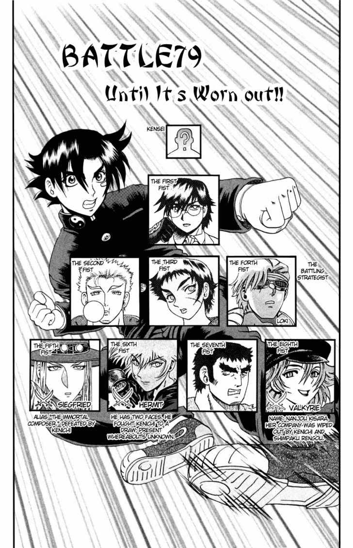 Historys Strongest Disciple Kenichi 79 Page 1