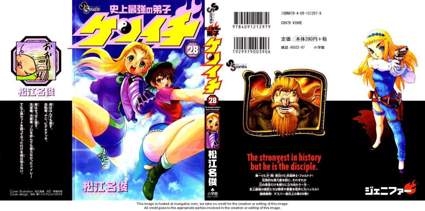 Historys Strongest Disciple Kenichi 248 Page 2