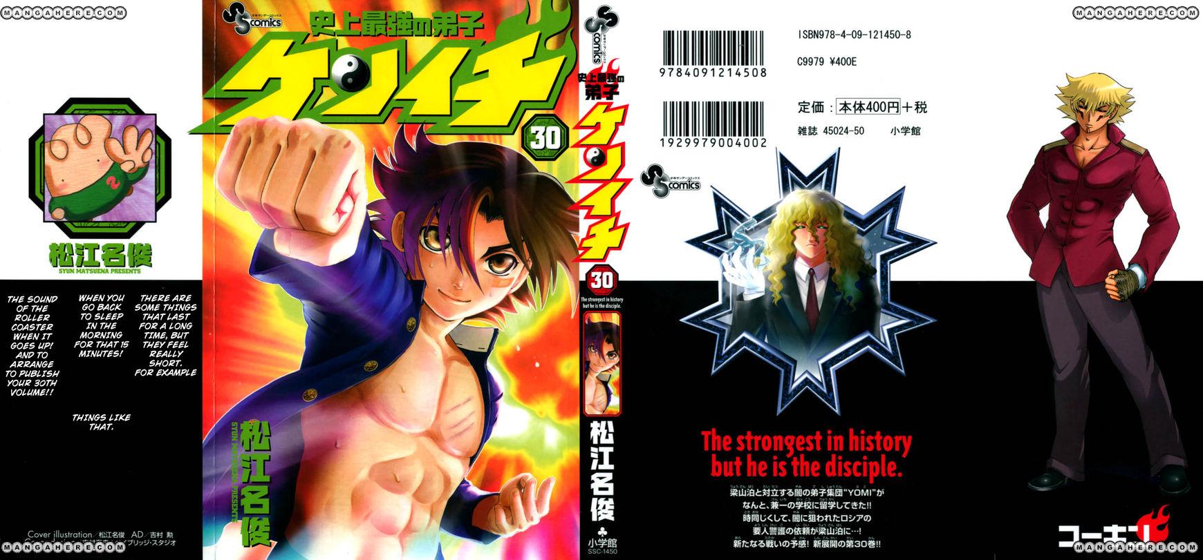 Historys Strongest Disciple Kenichi 277.5 Page 1