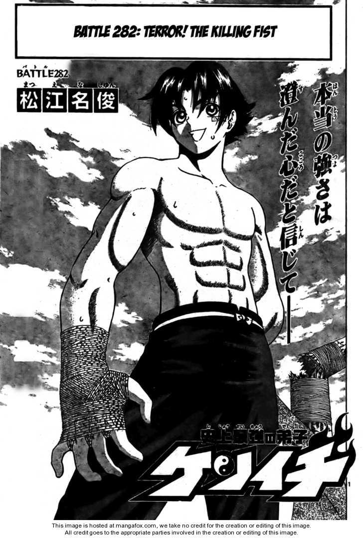 Historys Strongest Disciple Kenichi 282 Page 1
