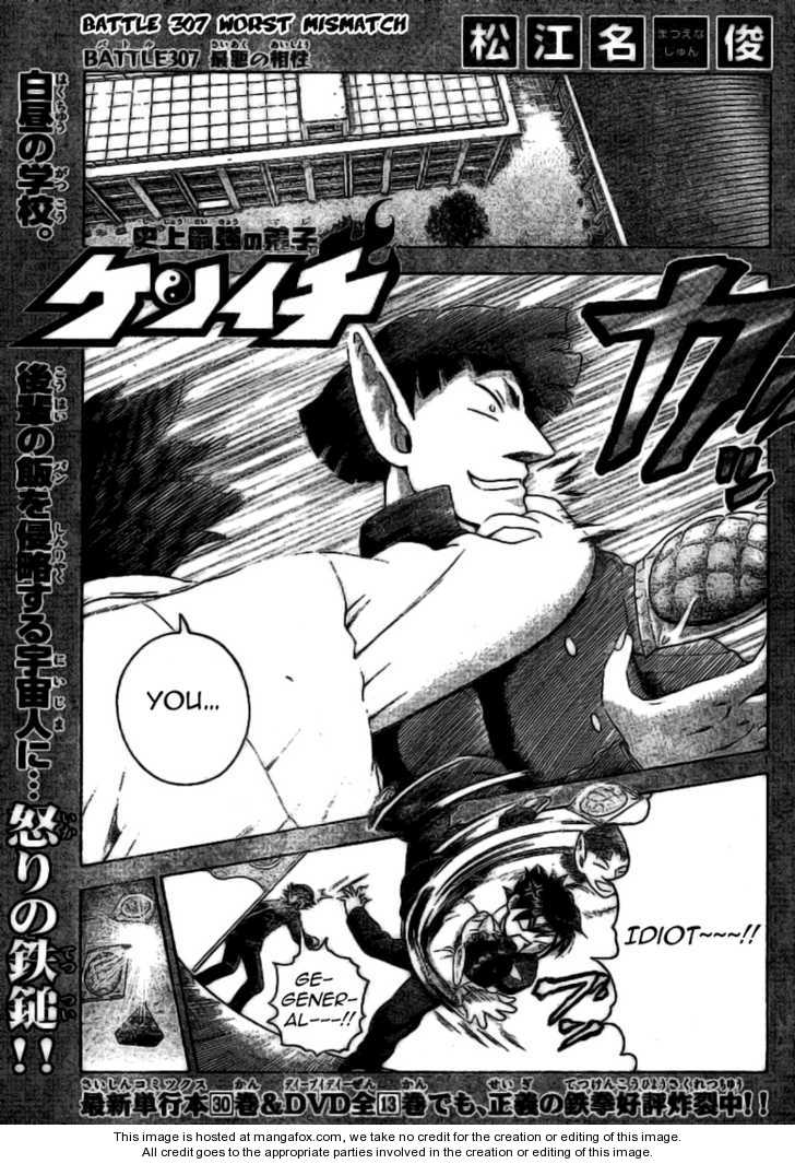 Historys Strongest Disciple Kenichi 307 Page 1