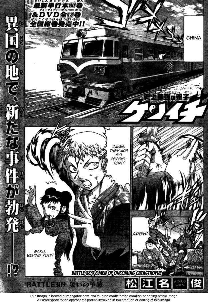Historys Strongest Disciple Kenichi 309 Page 1
