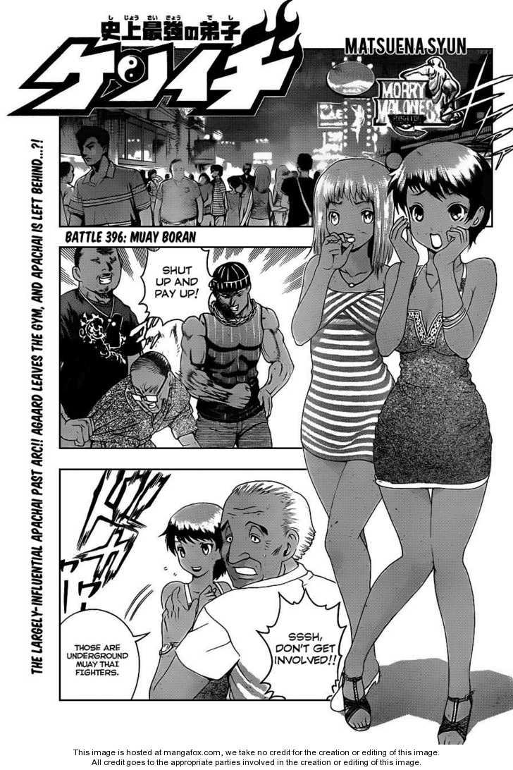 Historys Strongest Disciple Kenichi 396 Page 1