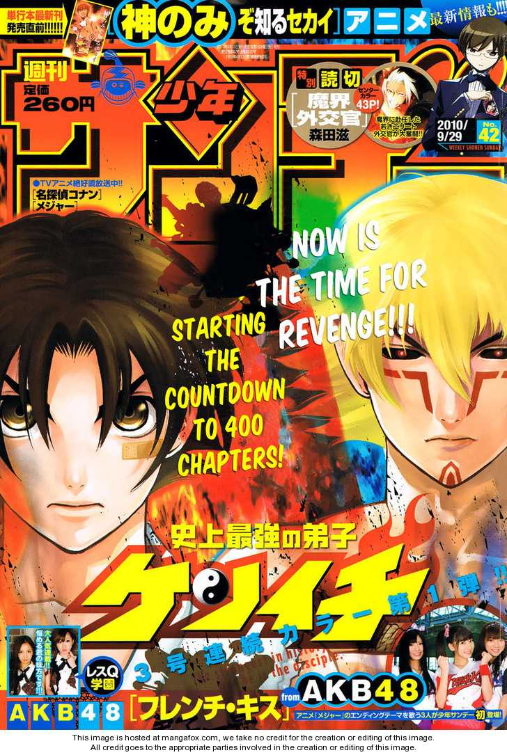 Historys Strongest Disciple Kenichi 398 Page 1
